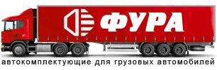 """ООО""""ФУРА"""""""